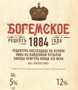 Пиво Богемское купить в Тюмени