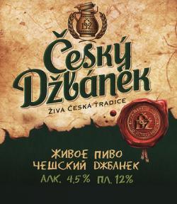Пиво Чешский Джбанек купить в Тюмени