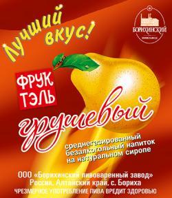Напиток Грушевый Фруктэль купить в Тюмени