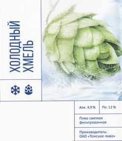 Пиво Холодный хмель купить в Тюмени