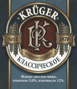 Пиво Крюгер классическое купить в Тюмени