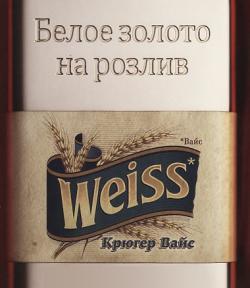 Пиво Крюгер Вайс купить в Тюмени