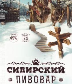 Пиво Сибирский пивовар купить в Тюмени