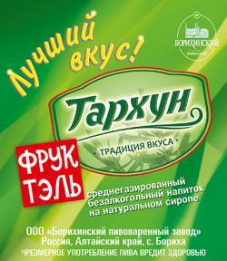 Напиток Тархун Фруктэль купить в Тюмени