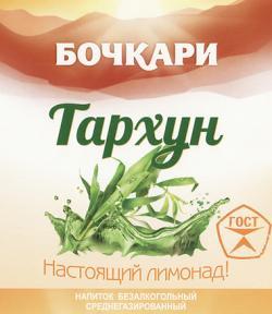 Тархун купить в Тюмени
