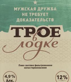 Пиво Трое в лодке купить в Тюмени