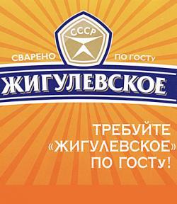 Пиво Жигулевское купить в Тюмени